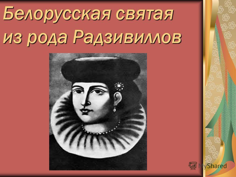 Белорусская святая из рода Радзивиллов