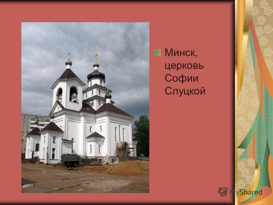 Минск, церковь Софии Слуцкой