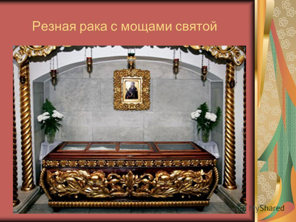 Резная рака с мощами святой