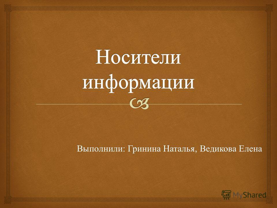 Выполнили : Гринина Наталья, Ведикова Елена