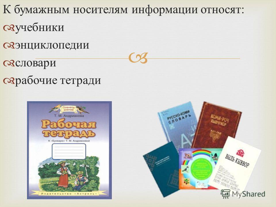 К бумажным носителям информации относят : учебники энциклопедии словари рабочие тетради