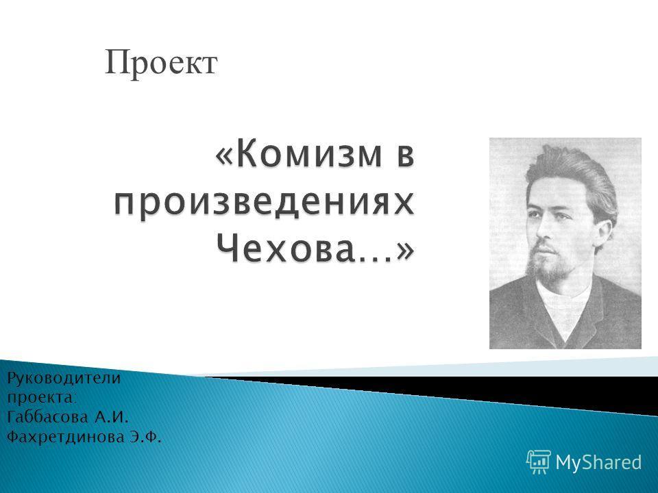 Проект Руководители проекта: Габбасова А.И. Фахретдинова Э.Ф.