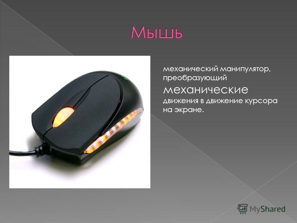 механический манипулятор, преобразующий механические движения в движение курсора на экране.