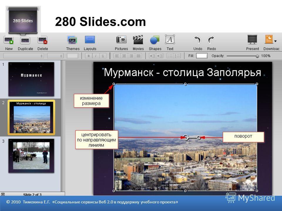 280 Slides.com © 2010 Тимохина Е.Г. «Социальные сервисы Веб 2.0 в поддержку учебного проекта»