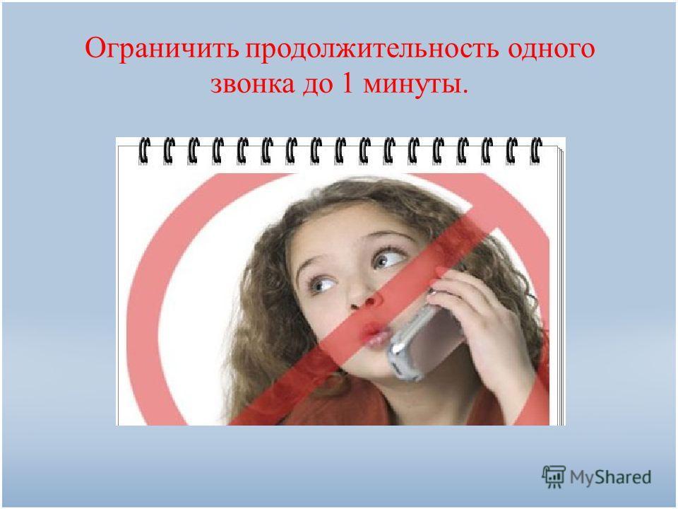 Ограничить продолжительность одного звонка до 1 минуты.