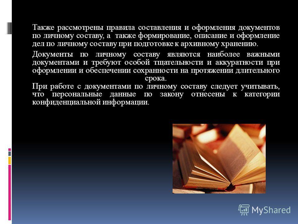 Также рассмотрены правила составления и оформления документов по личному составу, а также формирование, описание и оформление дел по личному составу при подготовке к архивному хранению. Документы по личному составу являются наиболее важными документа