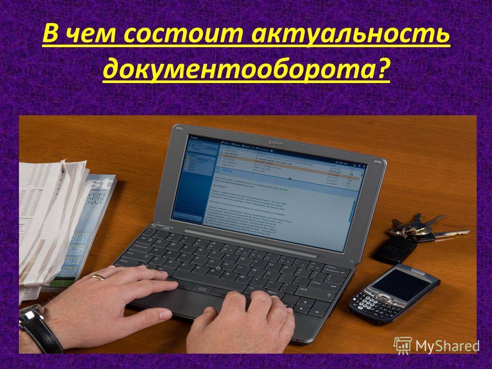 В чем состоит актуальность документооборота?