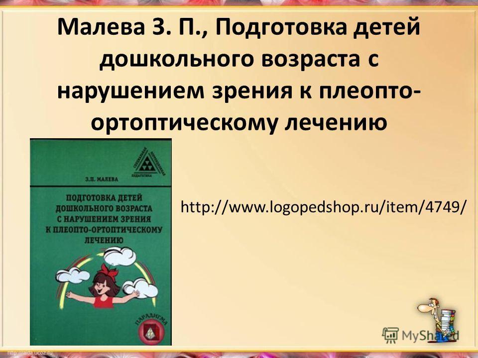 Малева З. П., Подготовка детей дошкольного возраста с нарушением зрения к плеопто- ортоптическому лечению http://www.logopedshop.ru/item/4749/