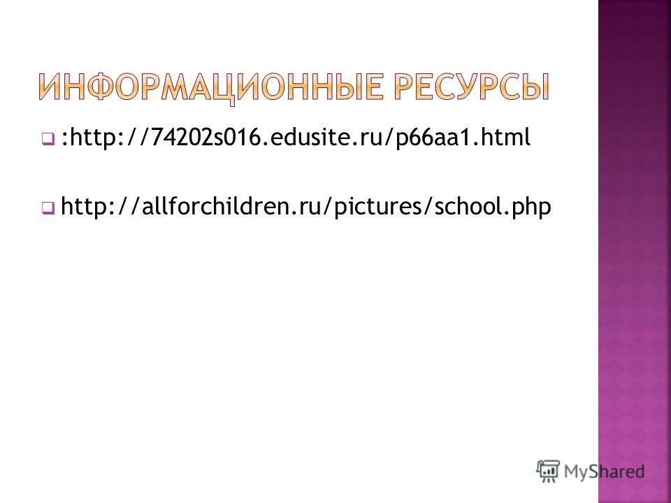 :http://74202s016.edusite.ru/p66aa1.html http://allforchildren.ru/pictures/school.php