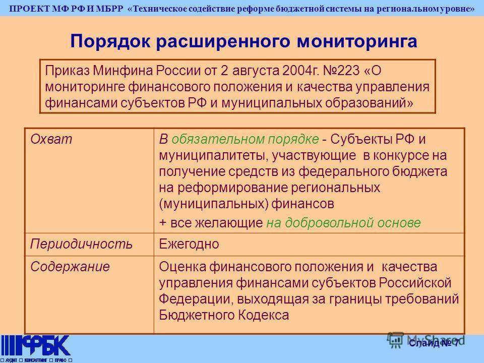 ПРОЕКТ МФ РФ И МБРР «Техническое содействие реформе бюджетной системы на региональном уровне» Слайд 7 Порядок расширенного мониторинга ОхватВ обязательном порядке - Субъекты РФ и муниципалитеты, участвующие в конкурсе на получение средств из федераль