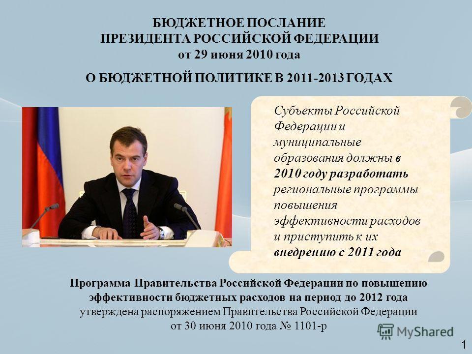 БЮДЖЕТНОЕ ПОСЛАНИЕ ПРЕЗИДЕНТА РОССИЙСКОЙ ФЕДЕРАЦИИ от 29 июня 2010 года О БЮДЖЕТНОЙ ПОЛИТИКЕ В 2011-2013 ГОДАХ Субъекты Российской Федерации и муниципальные образования должны в 2010 году разработать региональные программы повышения эффективности рас