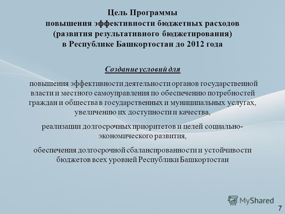 Цель Программы повышения эффективности бюджетных расходов (развития результативного бюджетирования) в Республике Башкортостан до 2012 года Создание условий для повышения эффективности деятельности органов государственной власти и местного самоуправле