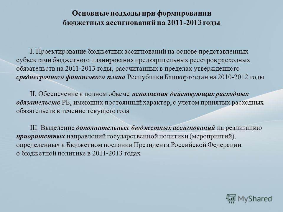 I. Проектирование бюджетных ассигнований на основе представленных субъектами бюджетного планирования предварительных реестров расходных обязательств на 2011-2013 годы, рассчитанных в пределах утвержденного среднесрочного финансового плана Республики