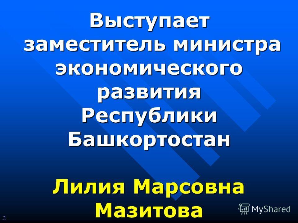 28 Выступает заместитель министра экономического заместитель министра экономическогоразвития Республики Башкортостан Лилия Марсовна Мазитова 1