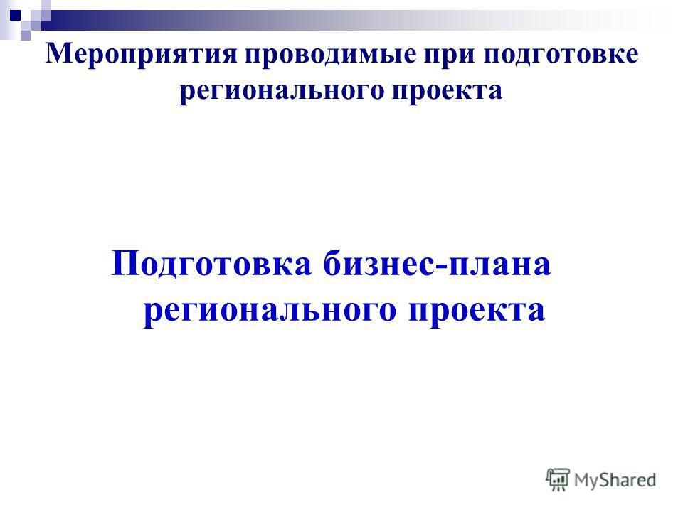 Мероприятия проводимые при подготовке регионального проекта Подготовка бизнес-плана регионального проекта