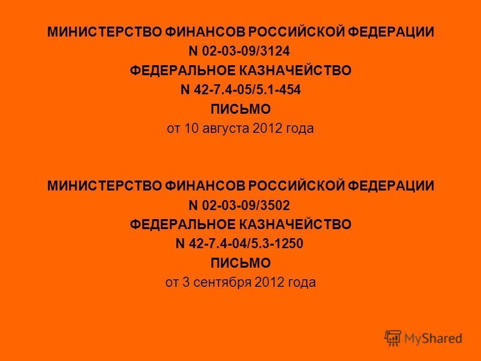 МИНИСТЕРСТВО ФИНАНСОВ РОССИЙСКОЙ ФЕДЕРАЦИИ N 02-03-09/3124 ФЕДЕРАЛЬНОЕ КАЗНАЧЕЙСТВО N 42-7.4-05/5.1-454 ПИСЬМО от 10 августа 2012 года МИНИСТЕРСТВО ФИНАНСОВ РОССИЙСКОЙ ФЕДЕРАЦИИ N 02-03-09/3502 ФЕДЕРАЛЬНОЕ КАЗНАЧЕЙСТВО N 42-7.4-04/5.3-1250 ПИСЬМО от