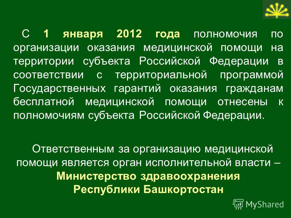С 1 января 2012 года полномочия по организации оказания медицинской помощи на территории субъекта Российской Федерации в соответствии с территориальной программой Государственных гарантий оказания гражданам бесплатной медицинской помощи отнесены к по