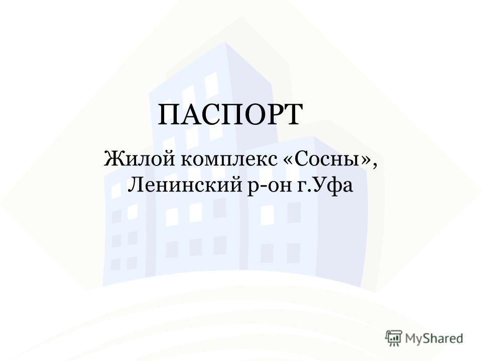ПАСПОРТ Жилой комплекс «Сосны», Ленинский р-он г.Уфа