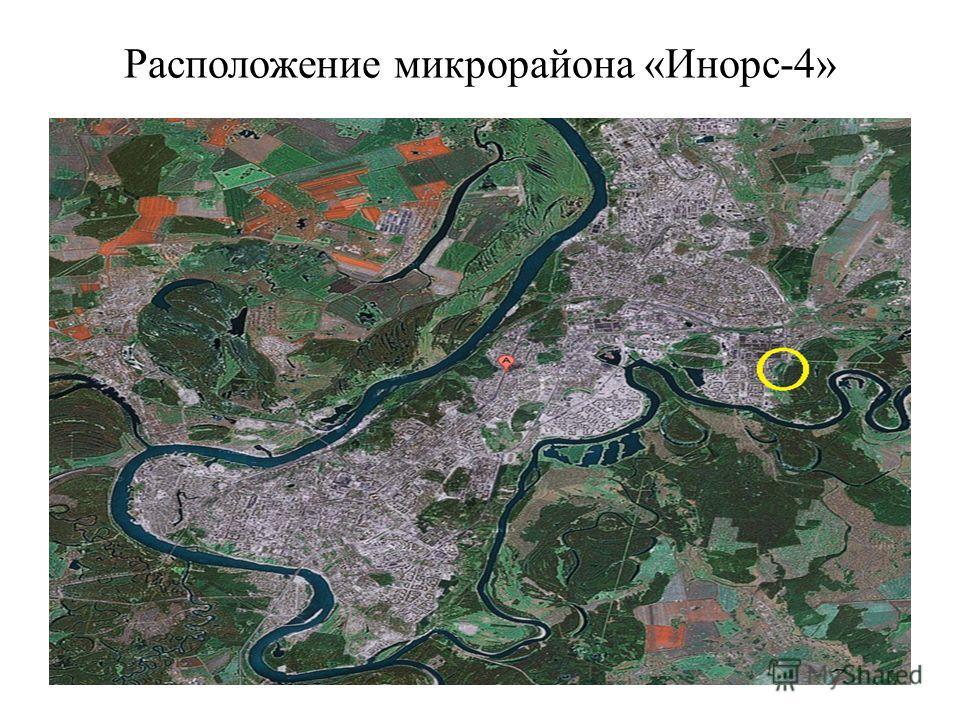 Расположение микрорайона «Инорс-4»
