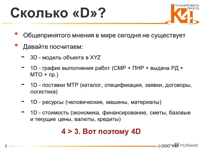 5 Сколько «D»? Общепринятого мнения в мире сегодня не существует Давайте посчитаем: 3D - модель объекта в XYZ 1D - график выполнения работ (СМР + ПНР + выдача РД + МТО + пр.) 1D - поставки МТР (каталог, спецификация, заявки, договоры, логистика) 1D -
