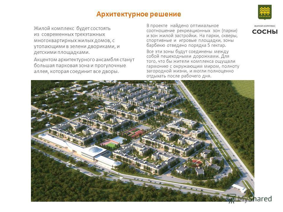 Архитектурное решение В проекте найдено оптимальное соотношение рекреационных зон (парки) и зон жилой застройки. На парки, скверы, спортивные и игровые площадки, зоны барбекю отведено порядка 5 гектар. Все эти зоны будут соединены между собой пешеход