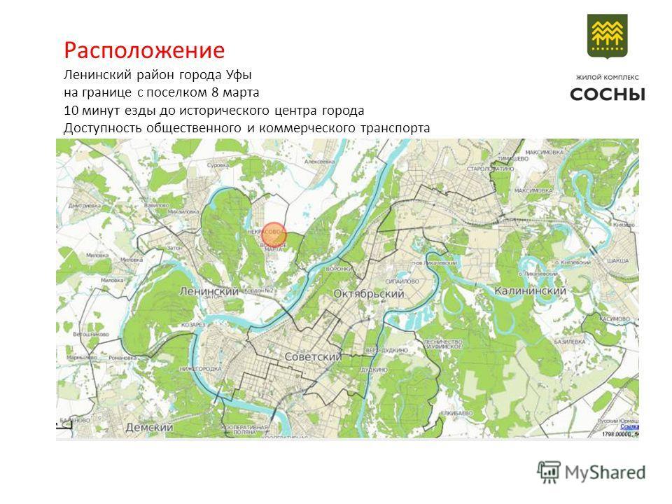 Расположение Ленинский район города Уфы на границе с поселком 8 марта 10 минут езды до исторического центра города Доступность общественного и коммерческого транспорта