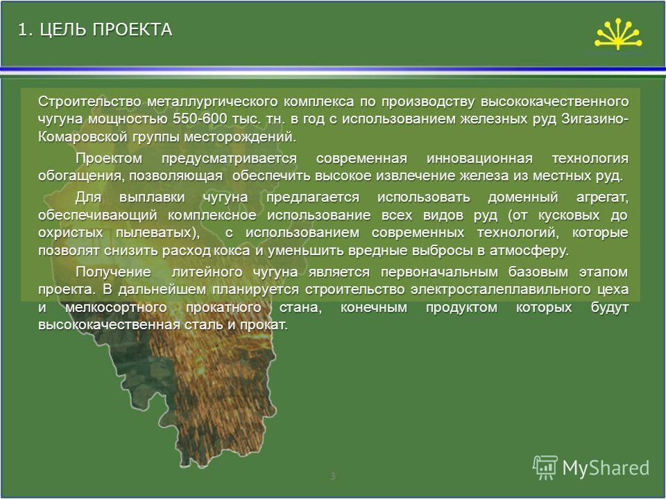 Строительство металлургического комплекса по производству высококачественного чугуна мощностью 550-600 тыс. тн. в год с использованием железных руд Зигазино- Комаровской группы месторождений. Проектом предусматривается современная инновационная техно