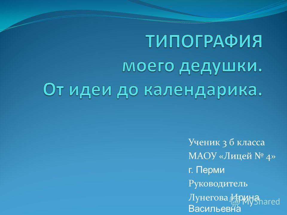 Ученик 3 б класса МАОУ «Лицей 4» г. Перми Руководитель Лунегова И рина Васильевна
