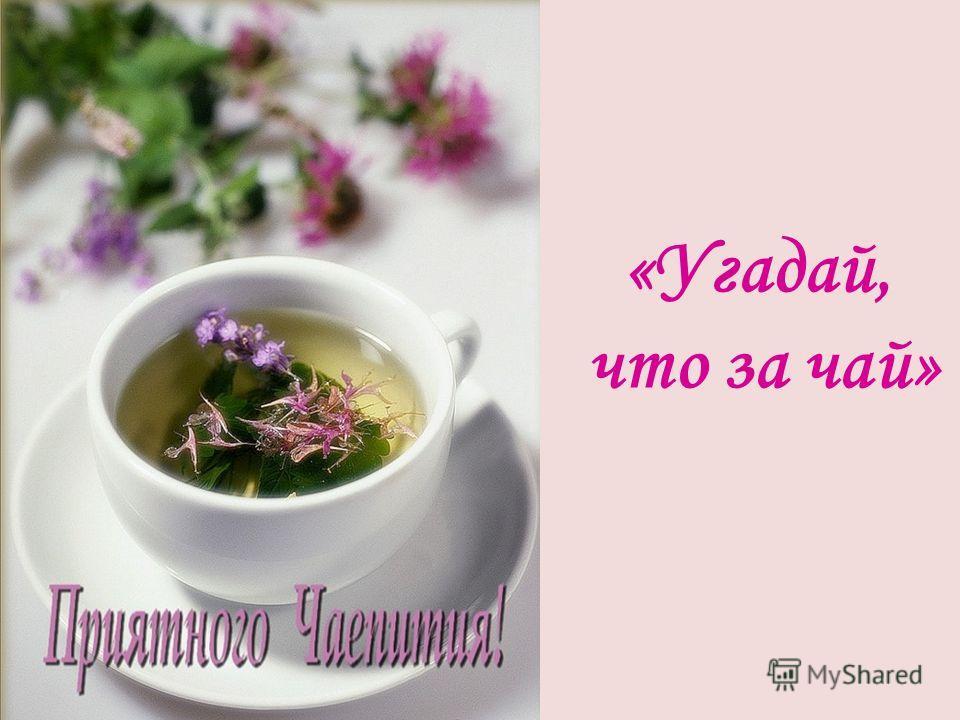 «Угадай, что за чай»