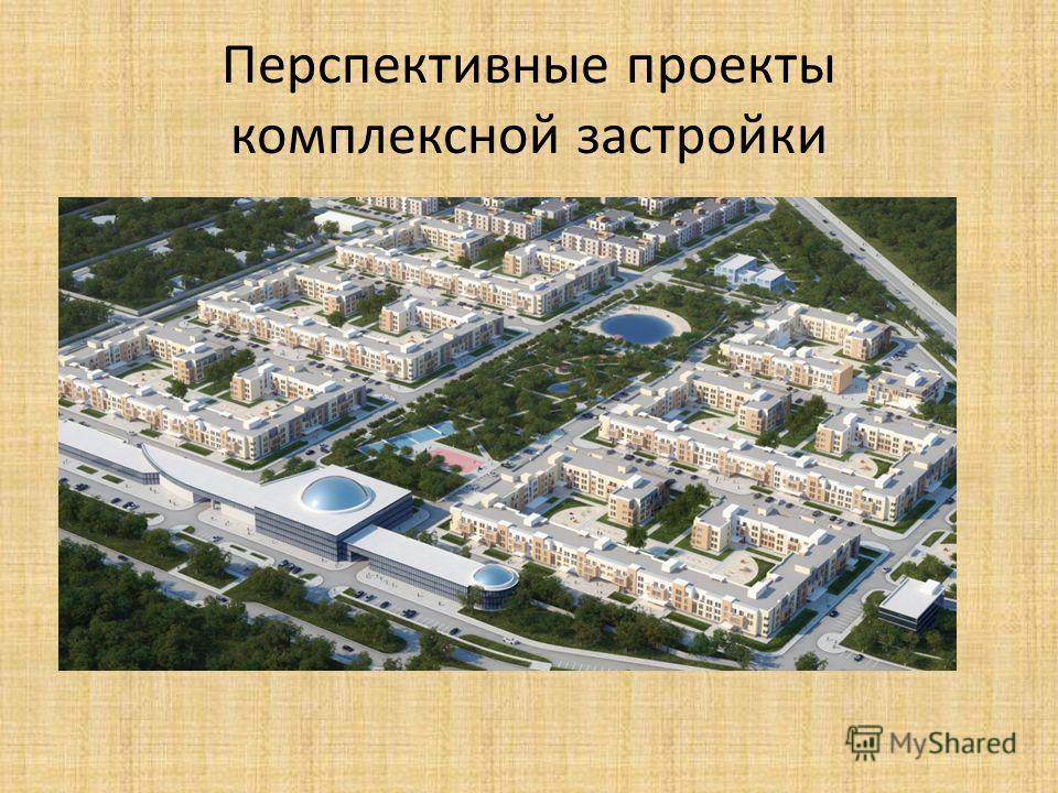 Перспективные проекты комплексной застройки