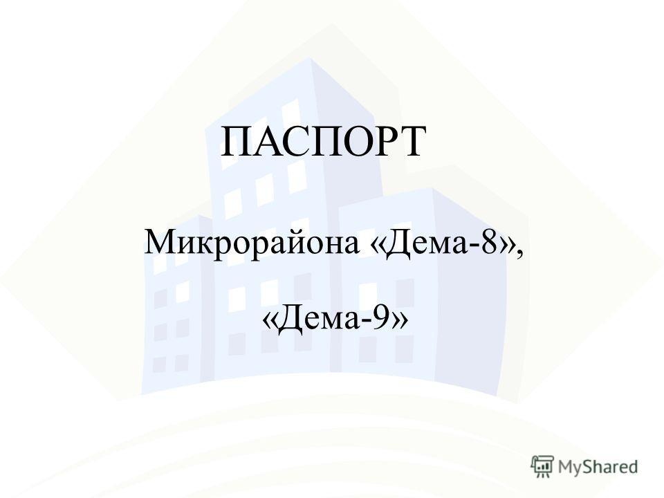 Микрорайона «Дема-8», «Дема-9» ПАСПОРТ