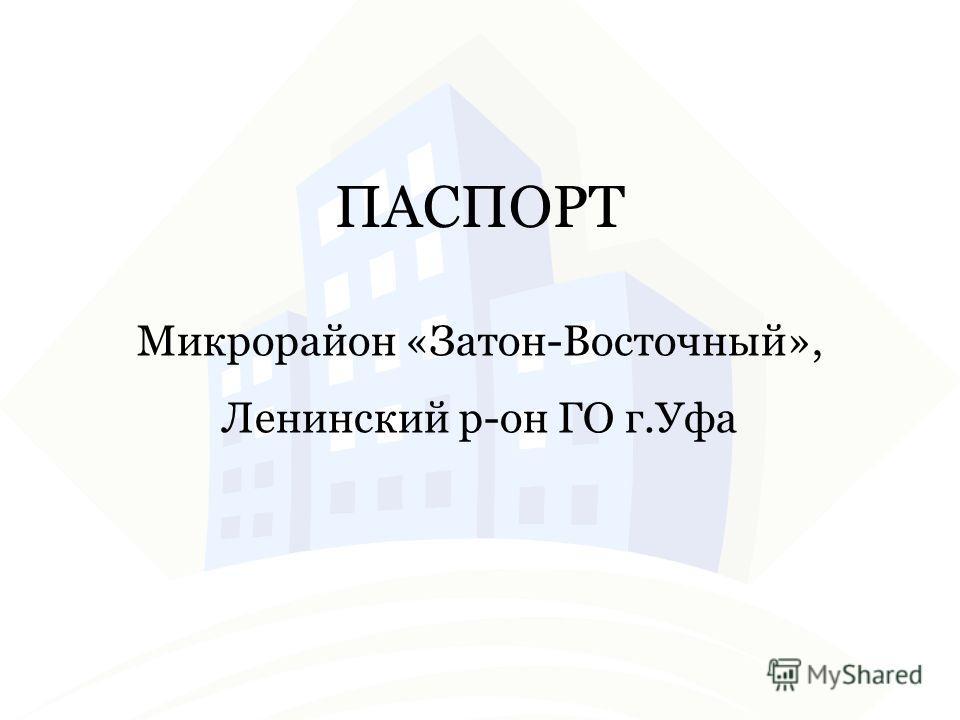 ПАСПОРТ Микрорайон «Затон-Восточный», Ленинский р-он ГО г.Уфа