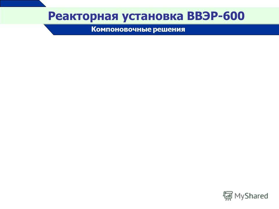12 Компоновочные решения Реакторная установка ВВЭР-600