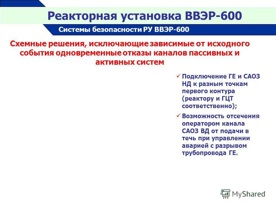 17 Реакторная установка ВВЭР-600 Системы безопасности РУ ВВЭР-600 Подключение ГЕ и САОЗ НД к разным точкам первого контура (реактору и ГЦТ соответственно); Возможность отсечения оператором канала САОЗ ВД от подачи в течь при управлении аварией с разр