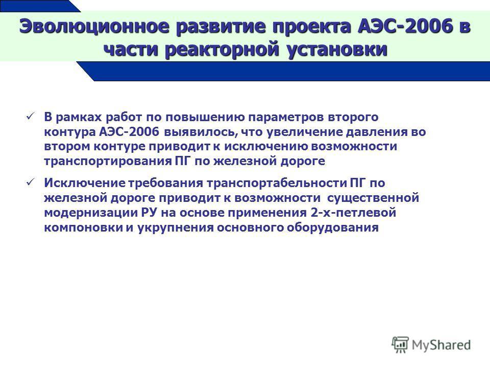 В рамках работ по повышению параметров второго контура АЭС-2006 выявилось, что увеличение давления во втором контуре приводит к исключению возможности транспортирования ПГ по железной дороге Исключение требования транспортабельности ПГ по железной до