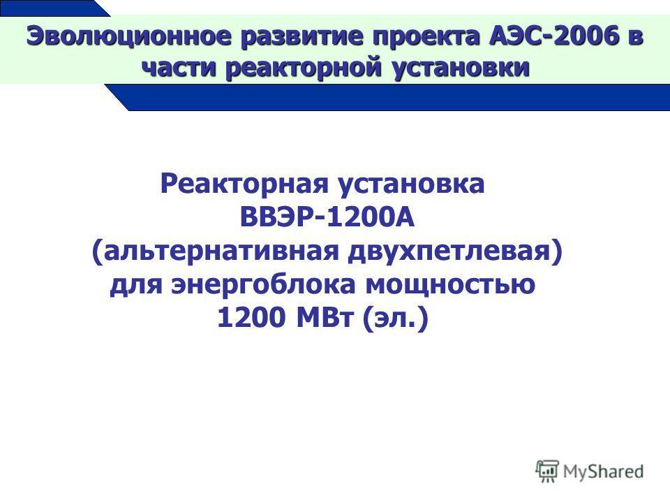 Реакторная установка ВВЭР-1200А (альтернативная двухпетлевая) для энергоблока мощностью 1200 МВт (эл.)