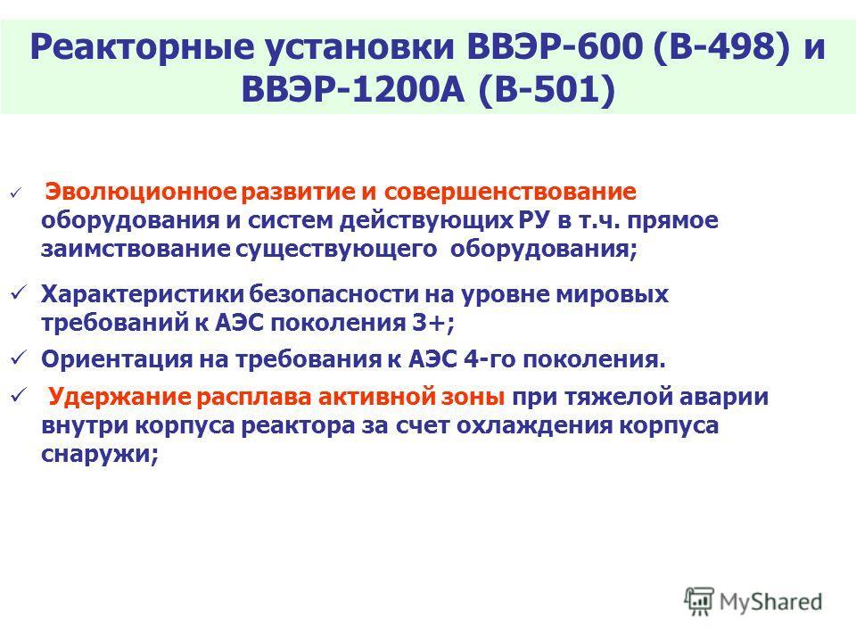 Реакторные установки ВВЭР-600 (В-498) и ВВЭР-1200А (В-501) Подходы к проектированию Эволюционное развитие и совершенствование оборудования и систем действующих РУ в т.ч. прямое заимствование существующего оборудования; Характеристики безопасности на