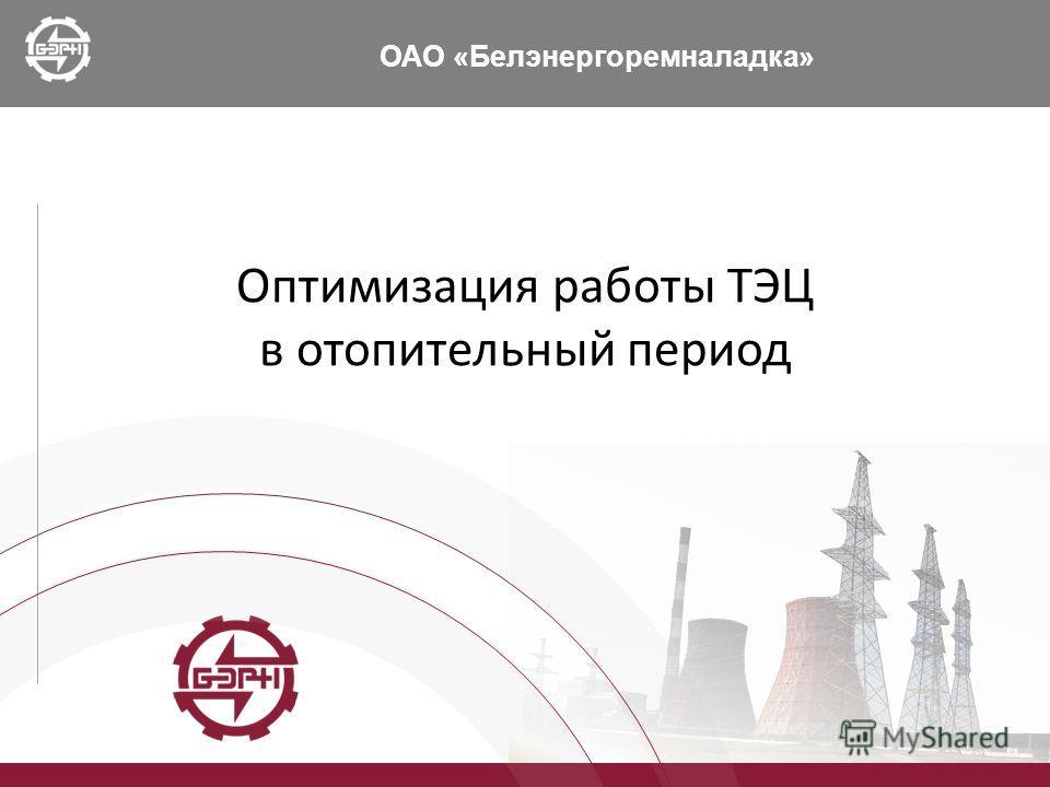 ОАО «Белэнергоремналадка» Оптимизация работы ТЭЦ в отопительный период