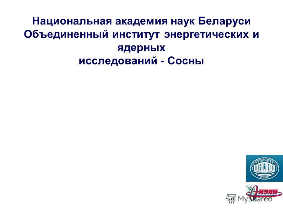 Национальная академия наук Беларуси Объединенный институт энергетических и ядерных исследований - Сосны