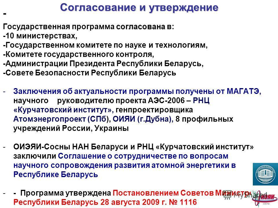 Согласование и утверждение - согласована Государственная программа согласована в: -10 министерствах, -Государственном комитете по науке и технологиям, -Комитете государственного контроля, -Администрации Президента Республики Беларусь, -Совете Безопас