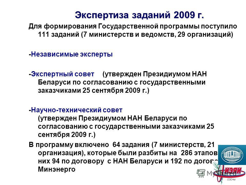 Экспертиза заданий 2009 г. Для формирования Государственной программы поступило 111 заданий (7 министерств и ведомств, 29 организаций) -Независимые эксперты -Экспертный совет (утвержден Президиумом НАН Беларуси по согласованию с государственными зака