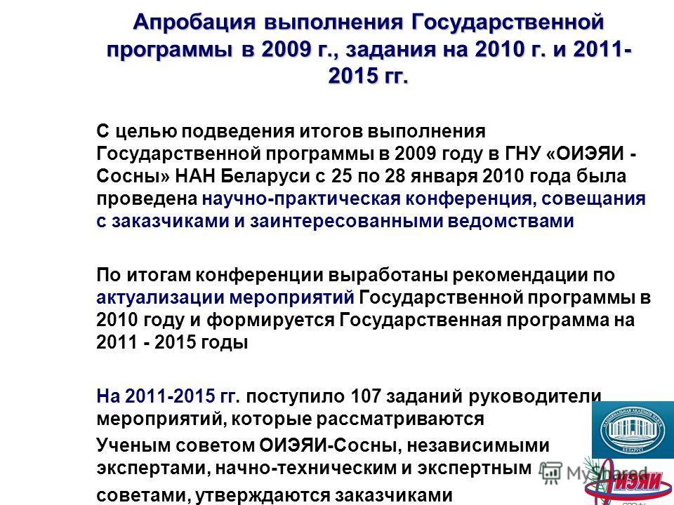 Апробация выполнения Государственной программы в 2009 г., задания на 2010 г. и 2011- 2015 гг. С целью подведения итогов выполнения Государственной программы в 2009 году в ГНУ «ОИЭЯИ - Сосны» НАН Беларуси с 25 по 28 января 2010 года была проведена нау