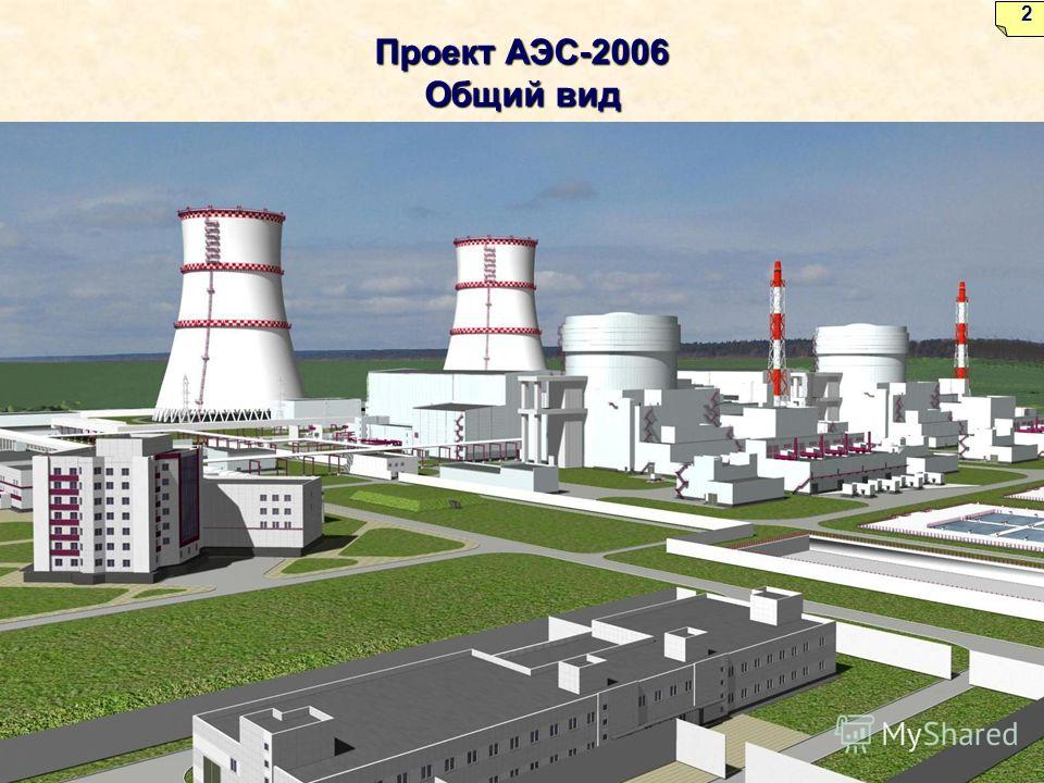 Проект АЭС-2006 Общий вид 2