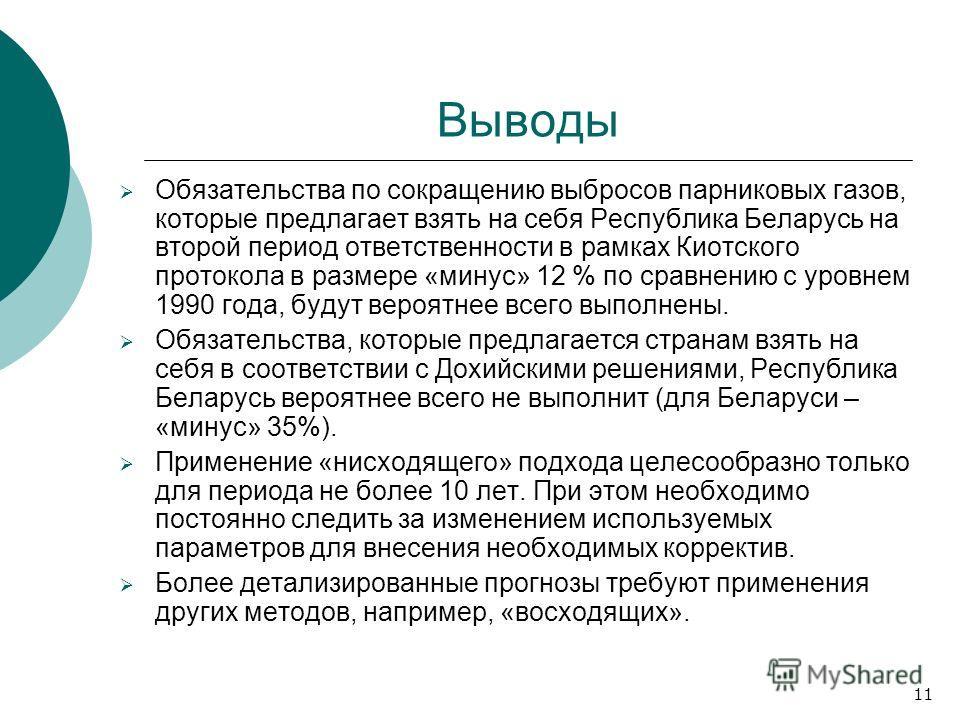 Выводы Обязательства по сокращению выбросов парниковых газов, которые предлагает взять на себя Республика Беларусь на второй период ответственности в рамках Киотского протокола в размере «минус» 12 % по сравнению с уровнем 1990 года, будут вероятнее
