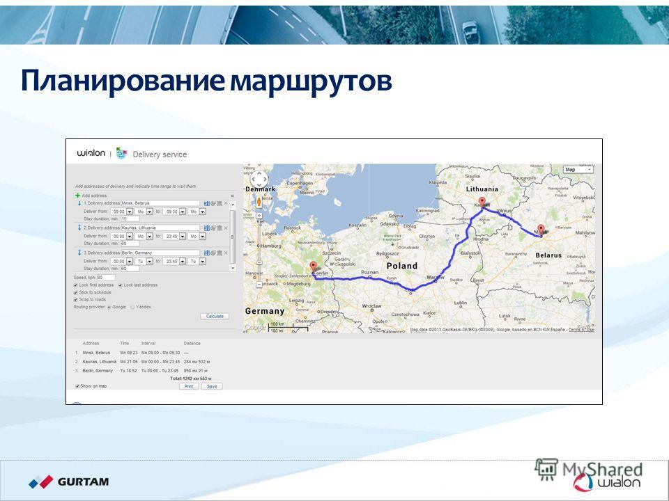 » Международная конференция «Телематика – 2011» 11/11/2011 В. Криваль Планирование маршрутов