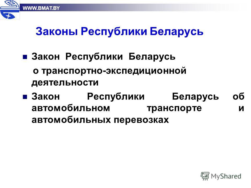 Законы Республики Беларусь Закон Республики Беларусь о транспортно-экспедиционной деятельности Закон Республики Беларусь об автомобильном транспорте и автомобильных перевозках WWW.BMAT.BY