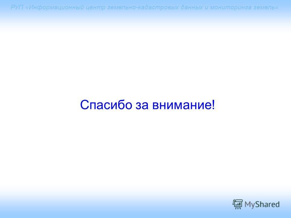 РУП «Информационный центр земельно-кадастровых данных и мониторинга земель» Спасибо за внимание!