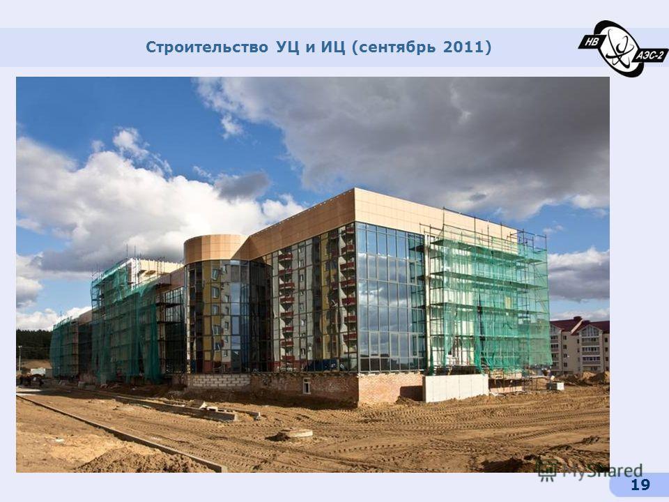 19 Строительство УЦ и ИЦ (сентябрь 2011)