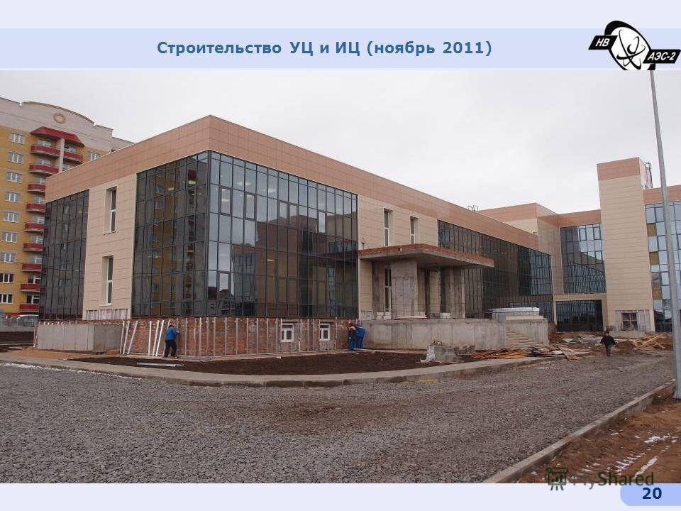 20 Строительство УЦ и ИЦ (ноябрь 2011)