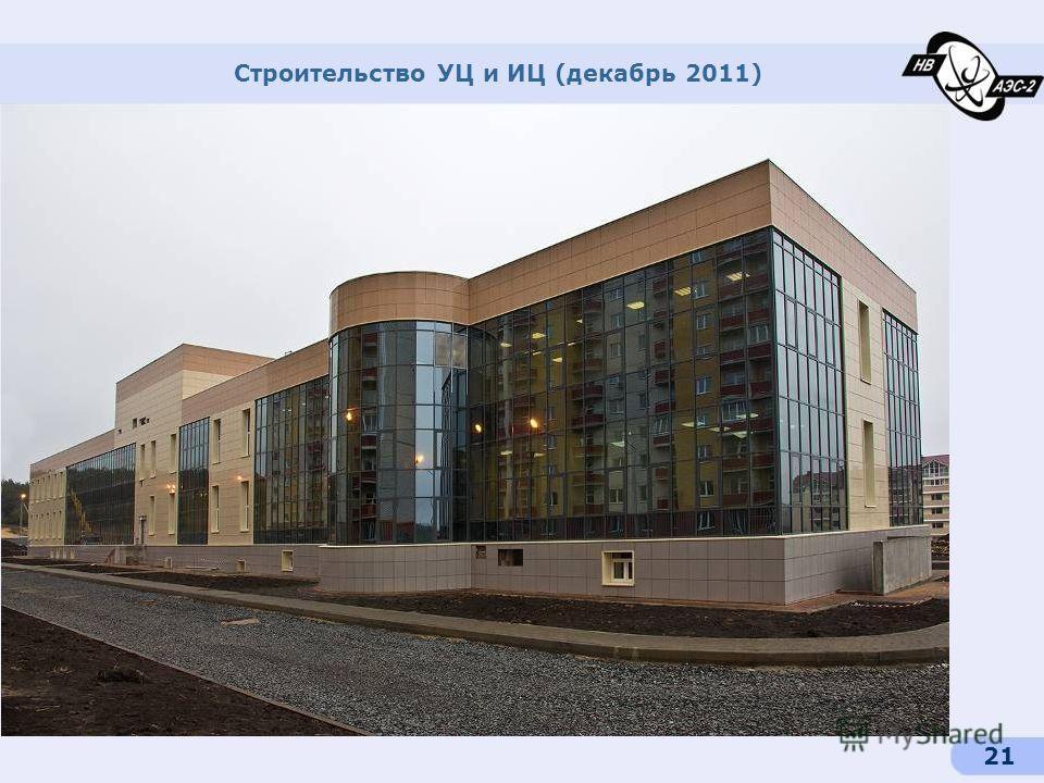 21 Строительство УЦ и ИЦ (декабрь 2011)